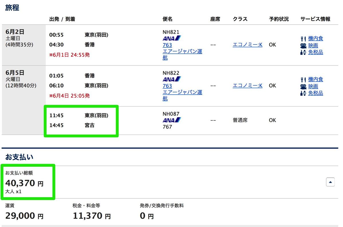 東京発着+宮古島行きで40,370円