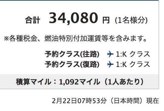 羽田発着は総額34,000円