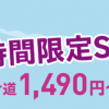 【Peach】48時間限定セール開催、国内線が片道1,490円・国際線2,990円から