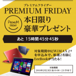 GMOとくとくBB、WiMAX 2+申込で最大3.5万円還元、23日(金)限定・抽選でEeeBookプレゼント