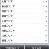MKタクシー、アプリで台北市内↔桃園空港の配車に対応