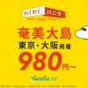 バニラエア、大阪〜奄美大島が980円、成田から2,480円のセール。搭乗期間は3月25日〜6月15日