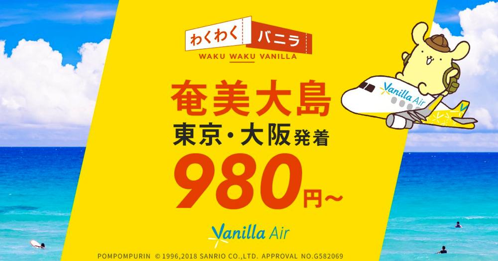 バニラエア:奄美大島線が片道980円からのセール
