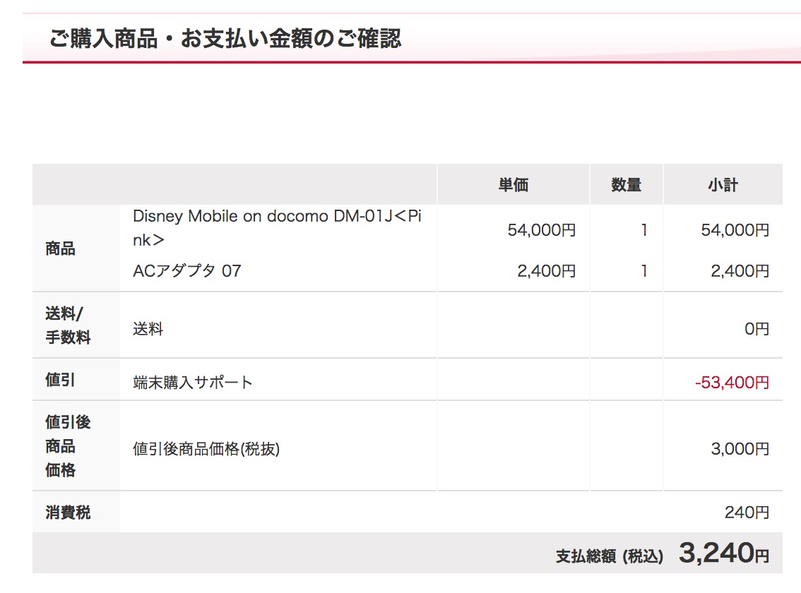 「ACアダプタ07」+スマートフォン購入でも支払総額は約3,200円