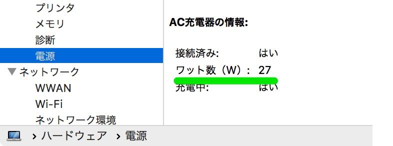 ドコモ純正「ACアダプタ07」でMacBookを充電