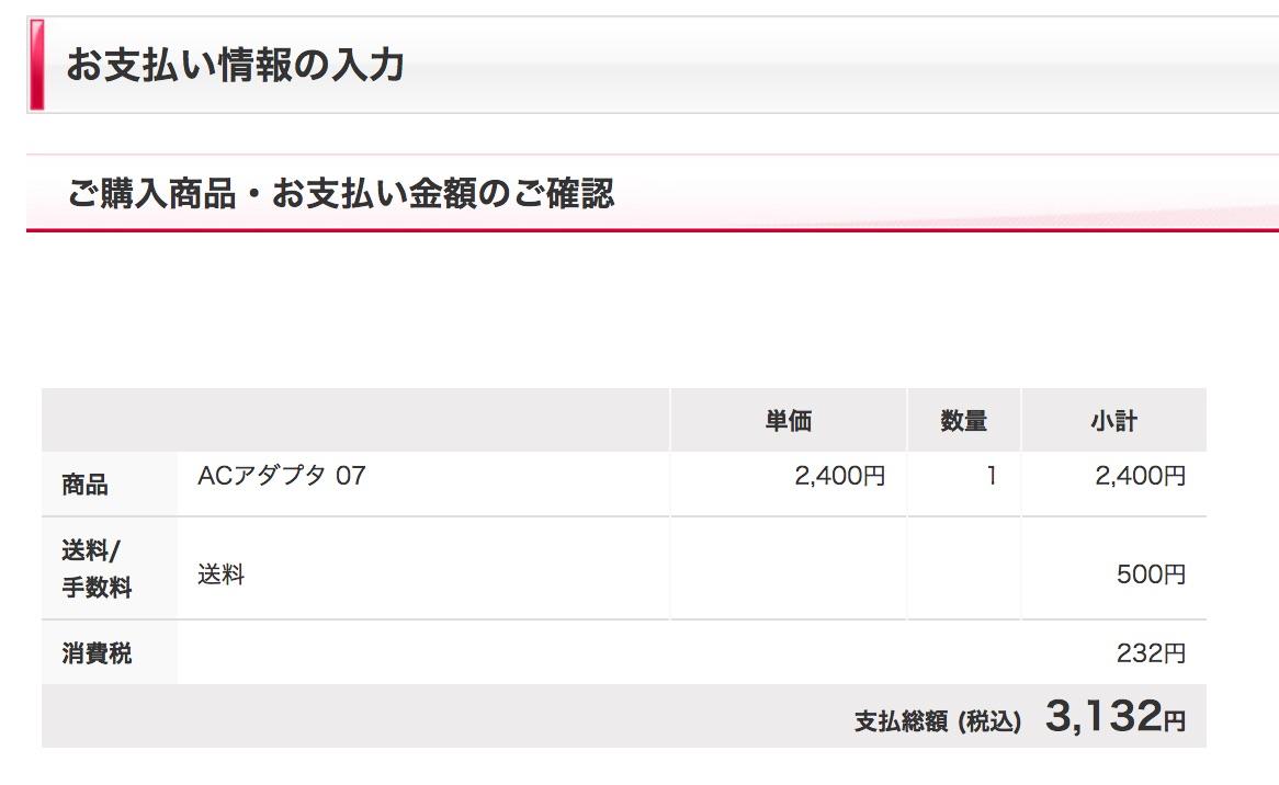 「ACアダプタ07」を単品購入すると送料500円が発生