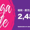 福岡・鹿児島・石垣島から香港が片道2,480円〜、香港エクスプレス「メガセール」第一弾