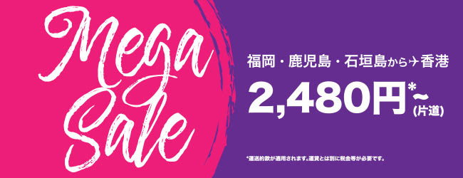 Mega Sale | HK Express