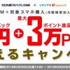 OCN モバイル ONEとスマホセット購入で現金1.5万円+最大3万ポイント還元、さらにdポイント最大25倍も