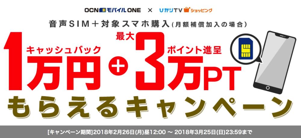 1万円+最大3万PTもらえるキャンペーン | ひかりTVショッピング