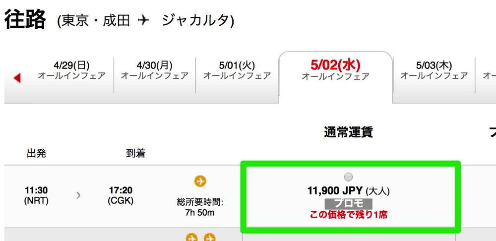 成田 - ジャカルタが片道11,900円