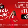 エアアジア:成田-ジャカルタが片道11,900円、関空-ホノルルが片道15,900円など、3日間限定セール開催
