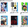 【Kindle】集英社の人気10タイトルが1〜5巻まで無料、まとめ買いで20%ポイント還元キャンペーン