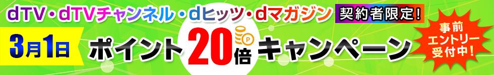dショッピング:3月1日限定でポイント20倍キャンペーン