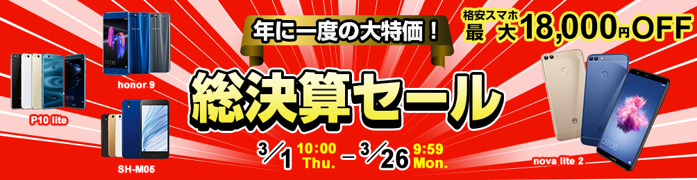 NTTレゾナントの運営する「gooSimseller」は、2018年3月1日(木)10:00から「総決算セール」を開催。