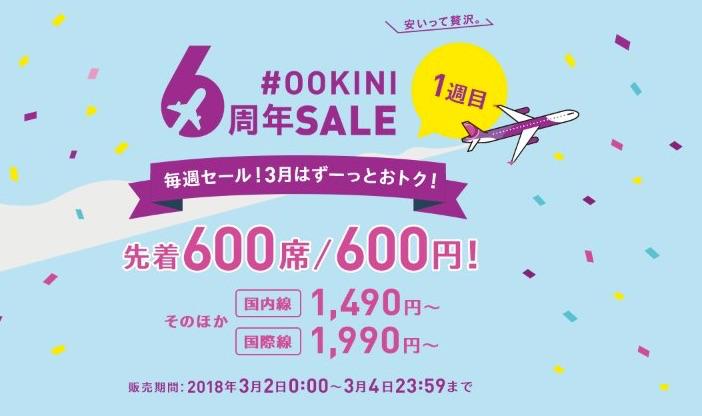 Peach:就航6周年記念、片道600円セール開催