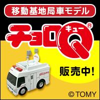 チョロQ「ドコモ移動基地局車モデル」