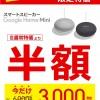 【店頭限定】ヨドバシカメラ・ビックカメラでGoogle Home Miniが半額