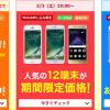 【楽天モバイル】iPhone 6s 16GBが28,400円のタイムセール、3月5日(月)16時開始・限定220台