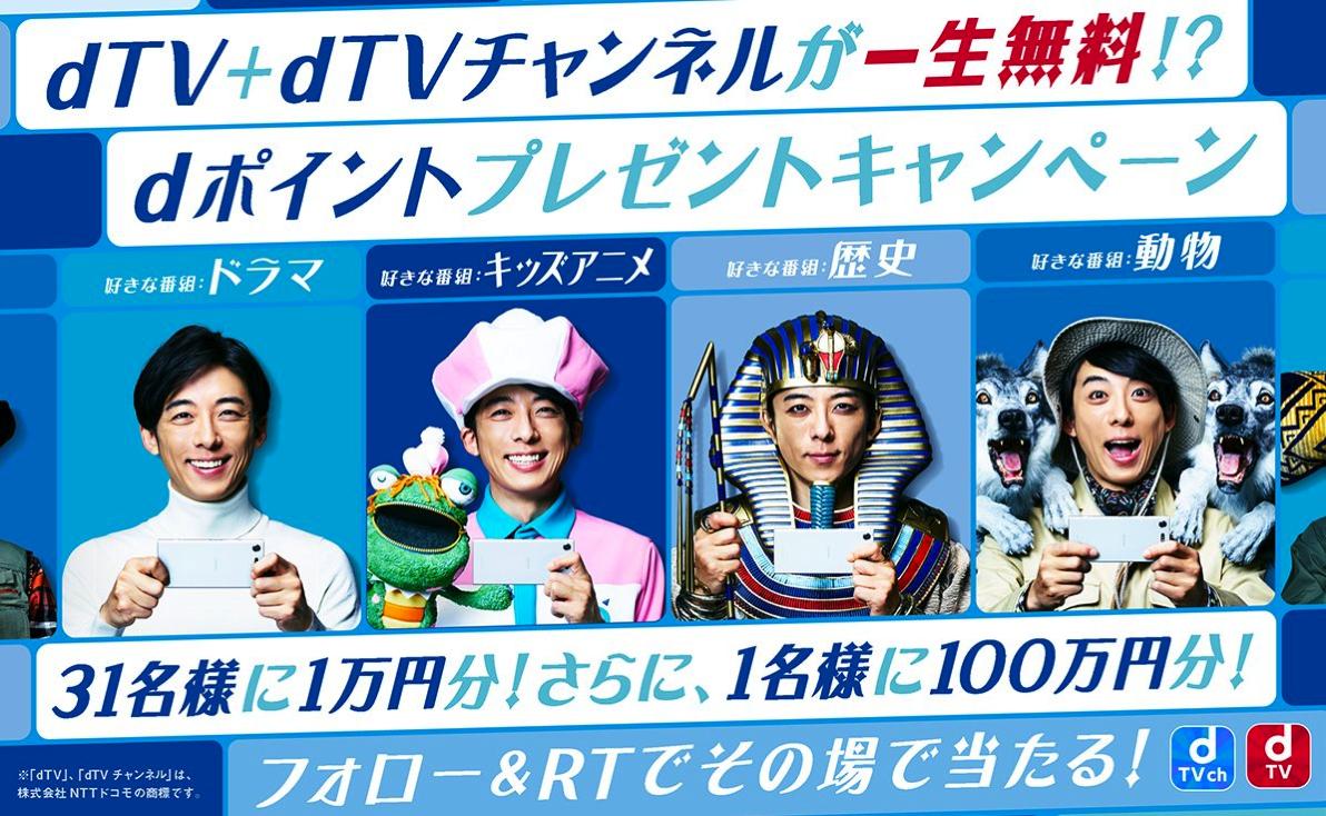 CMオンエア記念SNSキャンペーンページ|動画を見るならdTV 【お試し無料】