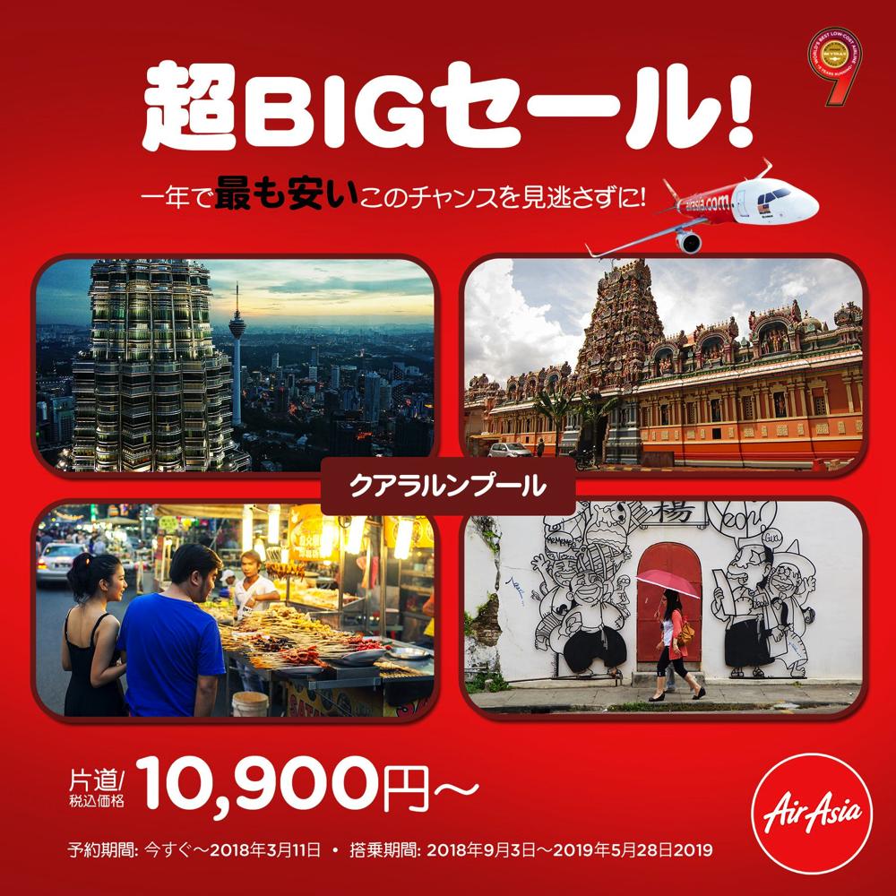 エアアジア:超BIGセール