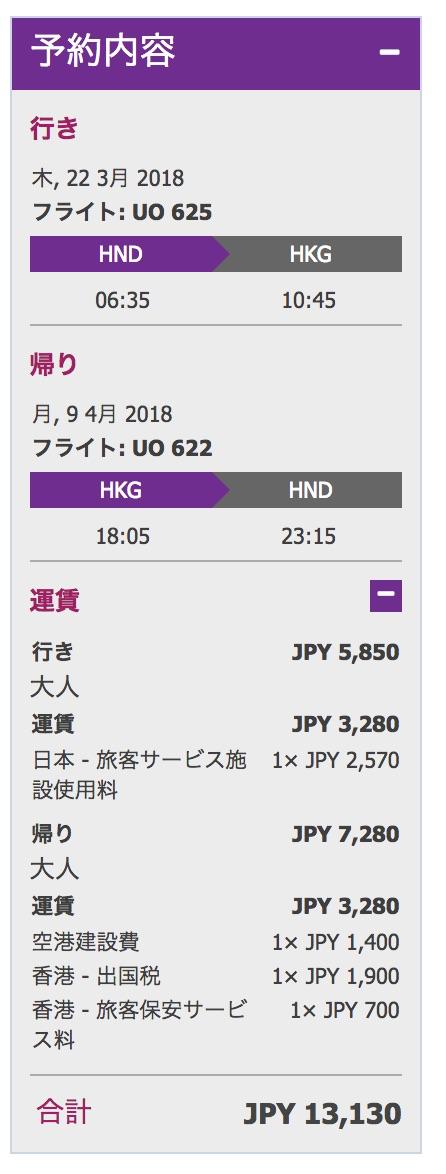 東京-香港が往復1.3万円