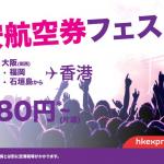 香港エクスプレス、日本-香港が片道3,280円のセール開催!搭乗期間は3月12日-6月30日