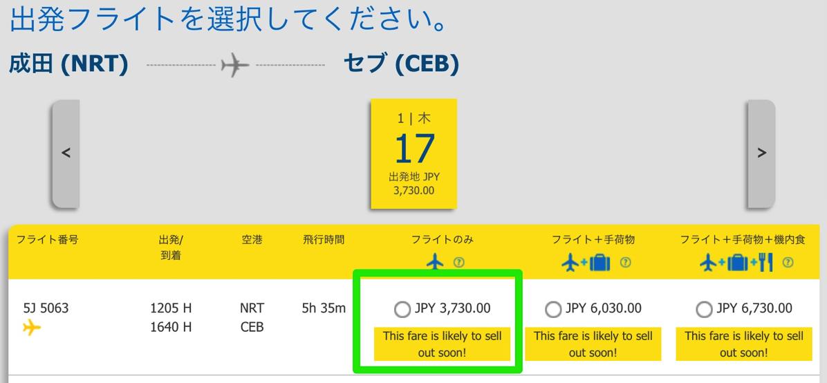 成田→セブ島が片道3,730円(空港使用料コミ)