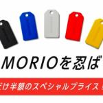 落とし物防止タグ「MAMORIO」、3月末まで半額キャンペーン開催