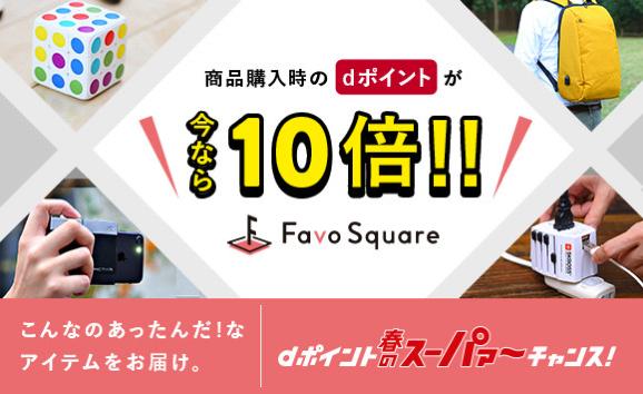 Favo Square 春のスーパァ~チャンスキャンペーン
