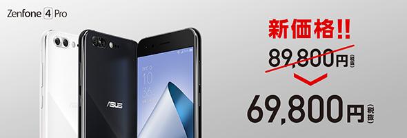 ASUS:ZenFone 4 Proを89,800円→69,800円に値下げ