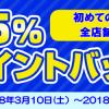 【最終日】dデリバリー、初注文で75%ポイント還元キャンペーン