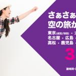 香港エクスプレス:東京・大阪・福岡から香港が片道3,280円、その他日本線も対象のセール