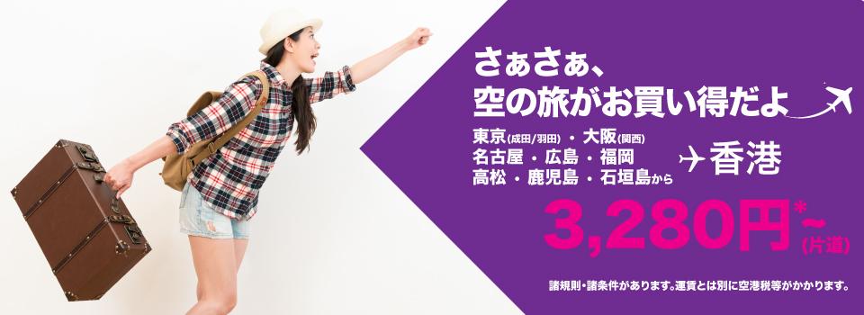香港エクスプレス:東京・大阪・福岡から香港が片道3,280円のセール。その他日本線も対象