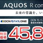 【SIM通】OCN モバイル ONE契約でAQUOS R compactが45,800円のセール