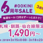 【Peach】札幌・釧路・仙台発着便が片道1,490円からのセール、3月15日(木)開始