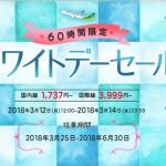 春秋航空日本、国内線が片道1,737円、国際線が3,999円のセール開催