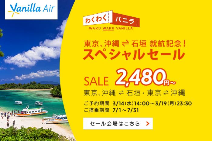 バニラエア:石垣島就航記念セールを14日(水)14時開始
