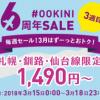 Peach:東北・北海道発着の国内線・国際線でセール、大阪〜仙台が片道1,490円など