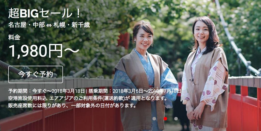 エアアジア:名古屋-札幌が片道1,980円のセール