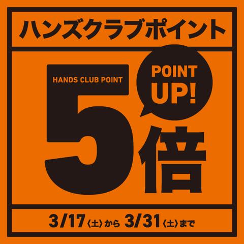 東急ハンズ:ハンズクラブポイント5倍キャンペーン