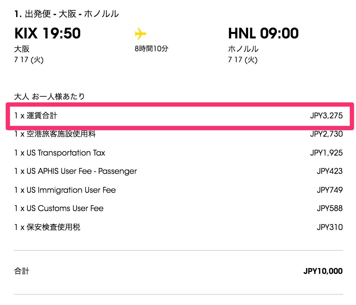 関西→ホノルル:航空運賃は3,000円台