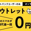 ソフトバンク、HTC U11、AQUOS Xx3、AQUOS Xx3 miniが機種変更で一括0円、月月割適用ok