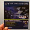 【香港】データ通信量18GB・1年間有効の大容量プリペイドSIMカードが登場