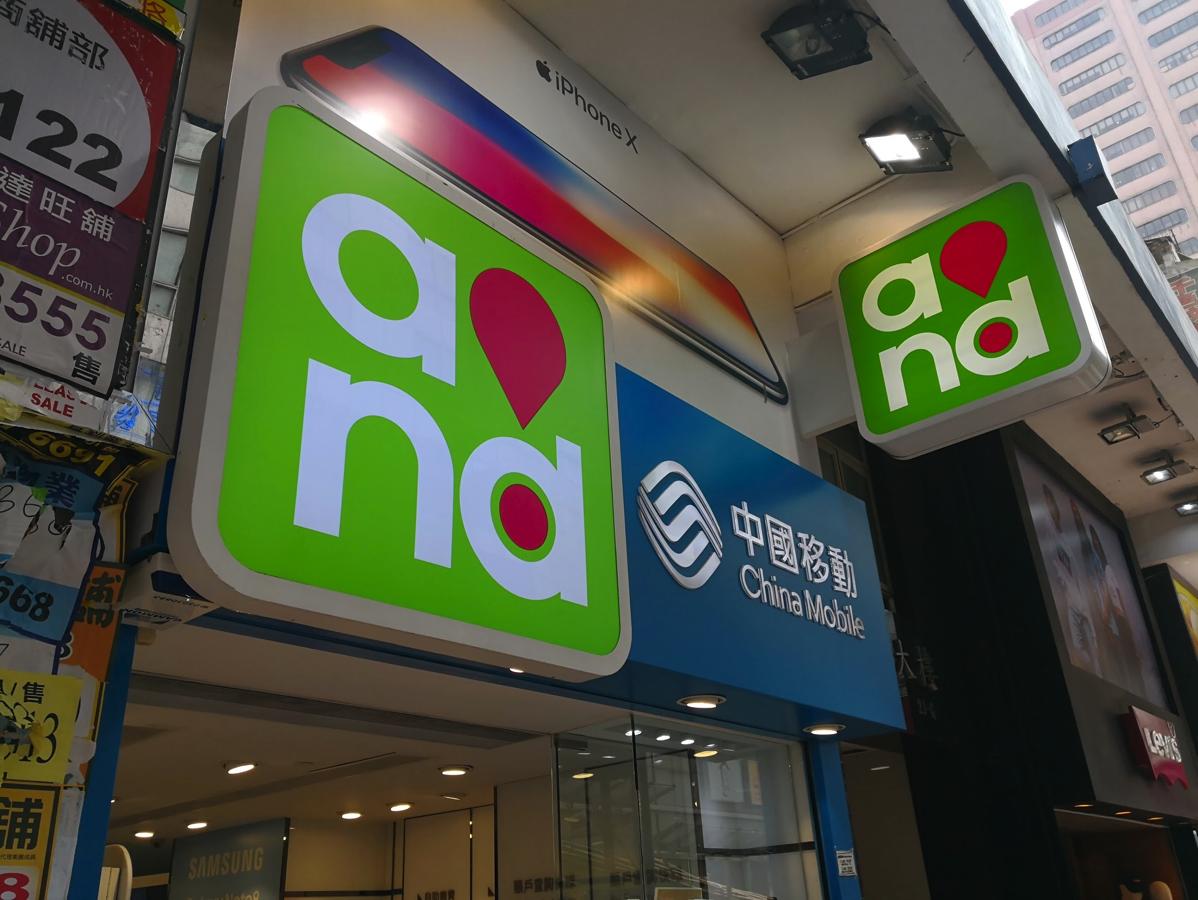 空港内や街中の中国移動香港ショップでは取扱いナシ