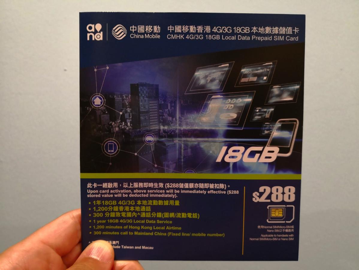 中国移動香港のプリペイドSIM(18GB/有効期間1年間)