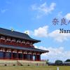 ドコモ系シェアバイク「奈良バイクシェア」が3月24日スタート。平城宮跡歴史公園内などにポート設置