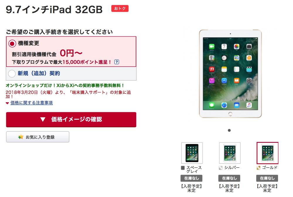 iPad(9.7インチ)が在庫切れに