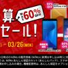 【NifMo】nova lite 2が税別8,500円、ZenFone 4が37,300円などのセール開催。機種変更も対象