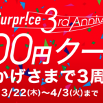 Surprice、海外航空券や海外航空券+ホテルで使える5,000円引きクーポン